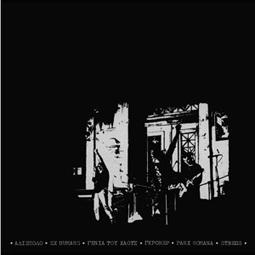 Diataraxi-Koinis-Isixias-comp-LP